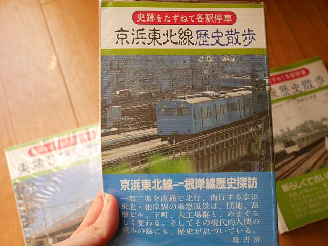 京浜東北線のデザインに時代を感じる