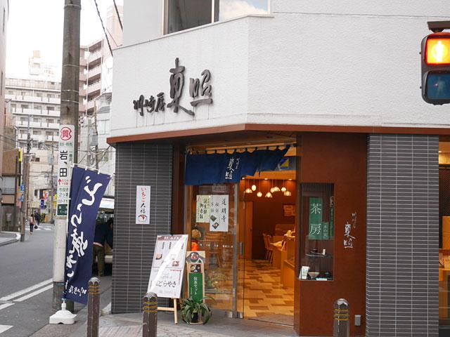 奈良茶飯が……食べられる……
