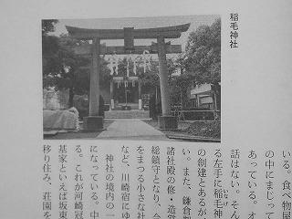 30年経っても全く印象が変わらない稲毛神社