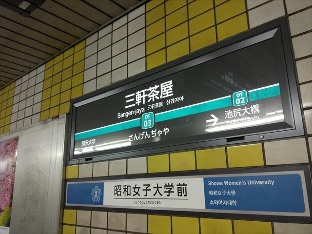 二人の到着を知ったと同時に、三軒茶屋駅に到着。