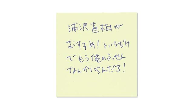 ふせん:伊藤 健史