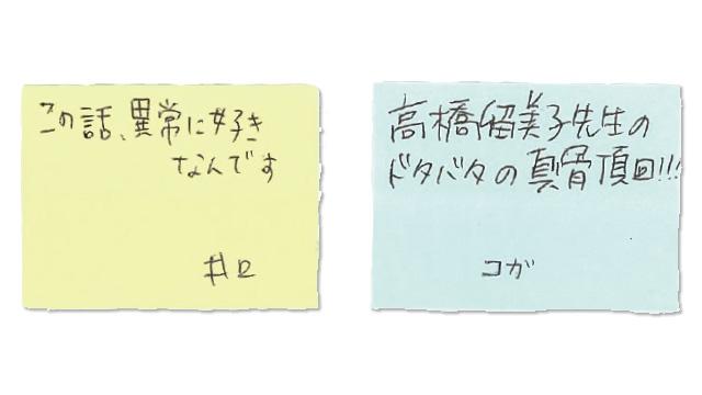 ふせん:井口エリ、古賀及子