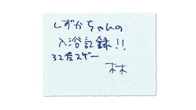 ふせん:林雄司