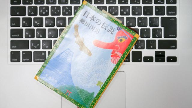 表紙に天狗がいる本に悪いものはない。 柳田 國男『日本の伝説』(新潮社) 選んだ人:石川大樹