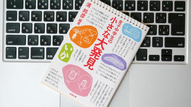 「おもしろい本ある?」と聞かれたらおすすめしたい。 清 邦彦『女子中学生の小さな大発見』(新潮社) 選んだ人:安藤昌教、西村まさゆき、べつやくれい、林雄司