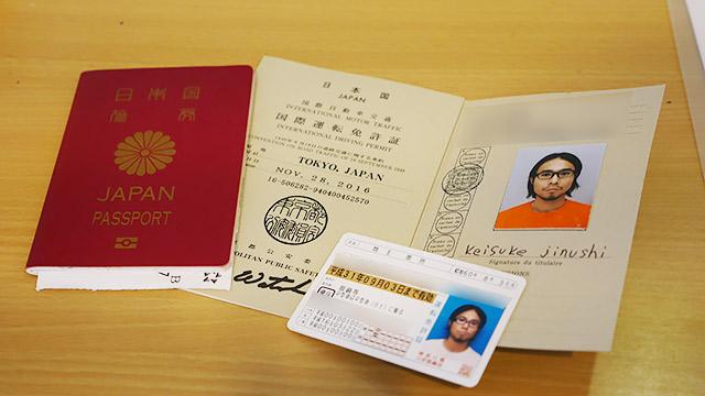 国際免許などを準備して、
