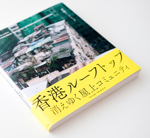 ここらへんのことは、僭越ながらぼくが日本語版解説を書かせていただいたすばらしい写真集『香港ルーフトップ』に詳しいので、ご興味ある方はぜひ。