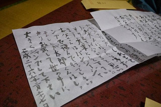 西村さんが書いた遺書