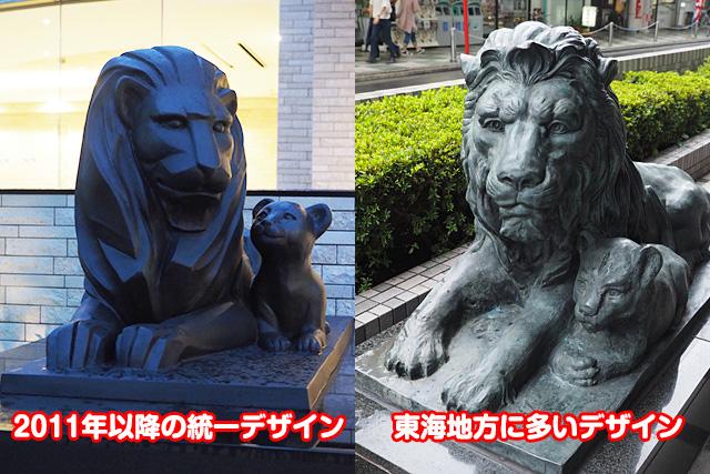 ライオンズマンションの前にあるライオン像は形がいろいろ