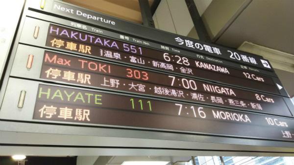 新幹線で書くとできる男になるというライフハックを地主さんが教えてくれたのでみんな使おう!