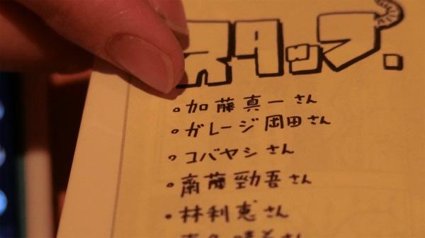 スタッフとして参加した本。
