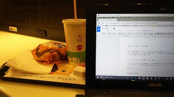 このやりとりをマクドナルドで書いているなんて言えやしなかった。