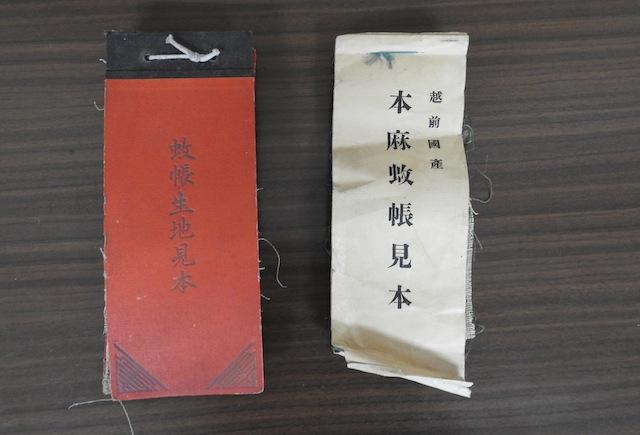蚊帳の生地見本。昭和はじめ頃のものと推測される。