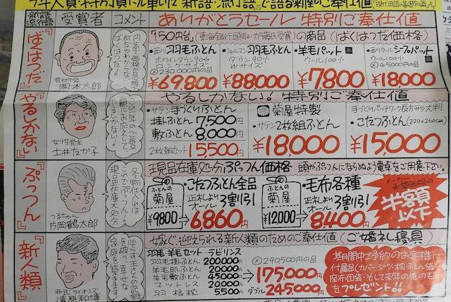 片岡鶴太郎の「ぷっつん価格」のインパクトときたら。