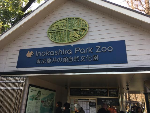 突然ですがつきました。井の頭自然文化園という動物園です(東 京・吉祥寺)