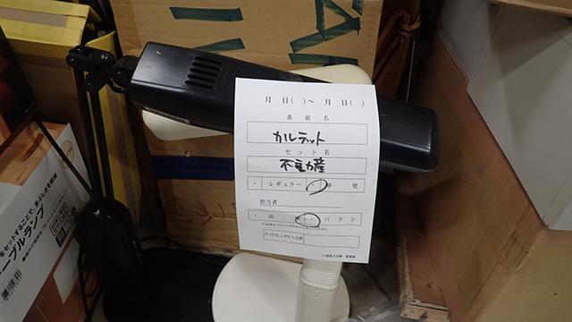 こちらももうすぐ最終回のドラマ『カルテット』の小道具。同行したニフティ営業橋本さんがカルテットの大ファンで、これ見て大騒ぎしてた。