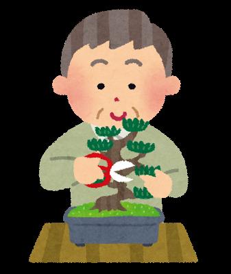 「盆栽=お年寄り」とイメージ。