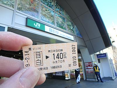 今回のはしご酒は山手線の目白駅をスタート。隣駅の池袋駅まで140円の切符を購入(ICカード乗車だと大回り乗車不可)。時刻は午前10時ぐらい