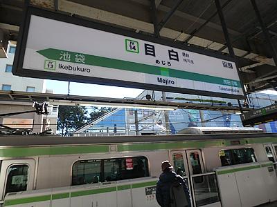 ゴールは池袋だが、最初は逆方向の新宿駅方面へ