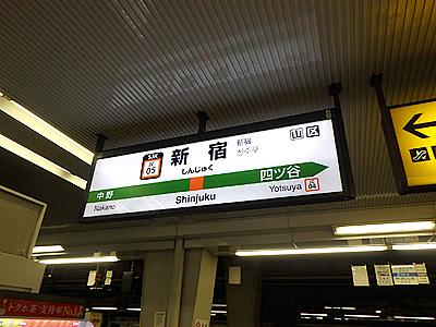 新宿駅はスルーして中央線で東京駅へ