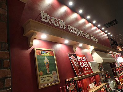 各種デザートビネガーがあります。隣には日本酒や焼酎の酒屋