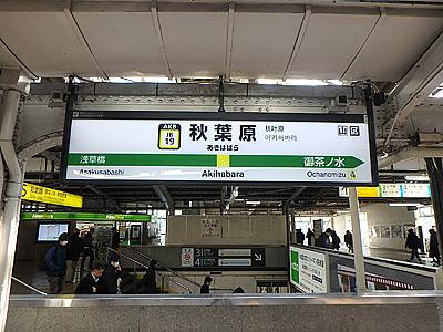 秋葉原までの電車のシートには「妖怪しりあたため」がひそんでいて、何度も深い眠りに落として秋葉原駅を乗り過ごさせようとした。ギリ起きた。