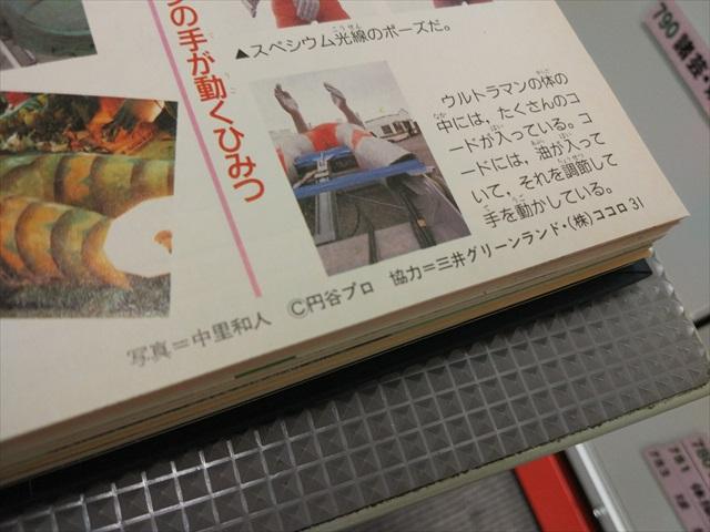 ページの隅っこに、円谷プロは当然として、「三井グリーンランド」という言葉が載っていた。これは…?