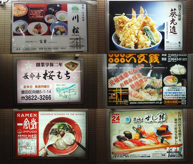 改札を出た通路で見つけた看板。浅草にはウナギ、天丼、和菓子、もんじゃなどたくさんの食べ物看板があった。ほか、チェーン展開しているラーメン店や寿司屋の看板も。