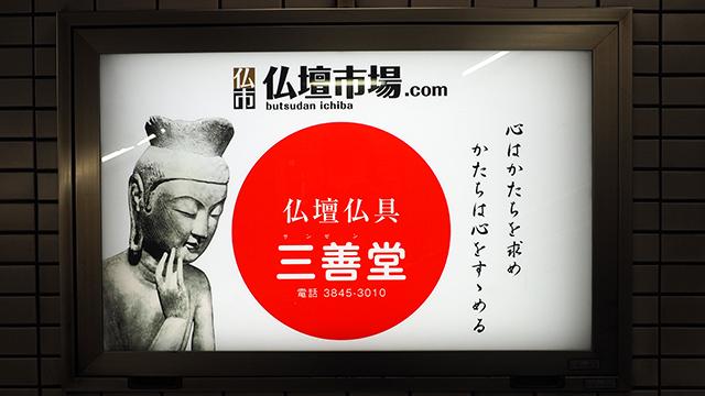 田原町駅から稲荷町駅らへんは仏壇屋エリアなのでわかりやすく仏壇広告。看板を見るだけで土地柄が分かるのも面白いな。