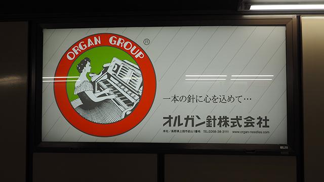 かわいい企業広告。地元企業ではなく長野の会社だ。