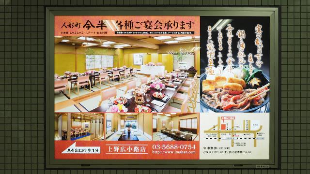 次に進み、上野広小路駅の通路で見つけた食べ物広告。でもこれ、人形町が本店だ…。