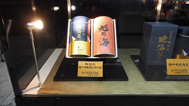 店内には、たくさんの海苔商品が売られていた。中にはこんな高級な海苔も。に、2万円超え…