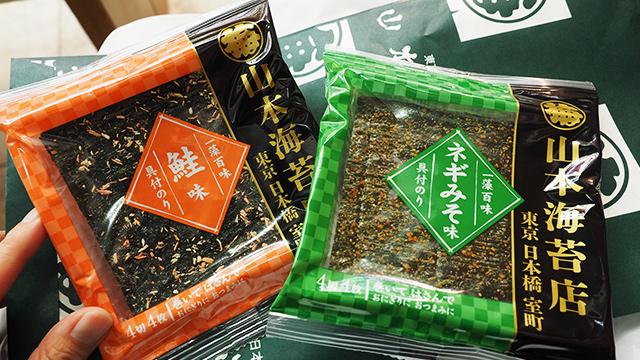 色々と試食した末、「具付き海苔」というのを買ってみる。ひとつ約200円。