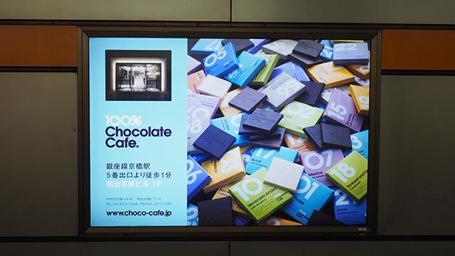カフェが併設されているチョコレート屋さんのようだ。休もう休もう。