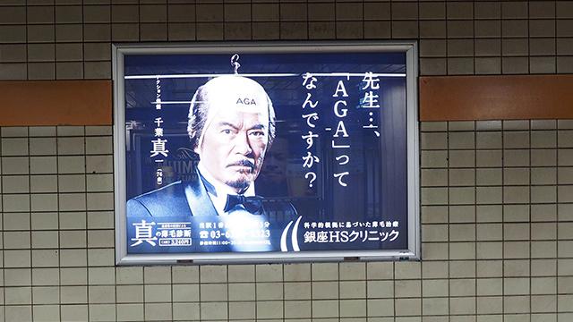新橋から赤坂見附まではAGAや転職、新聞、婚活の広告が増えた。分かりやすすぎてちょっと笑ってしまう。