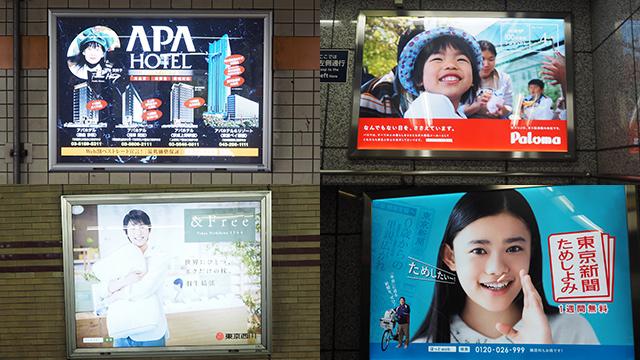 この日ダントツに多かったのはアパホテル。続いてパロマ、東京西川、新聞系。でも実際に数えてないので、正確かはわからない。単純に人が入っているから印象に残っているのかも。