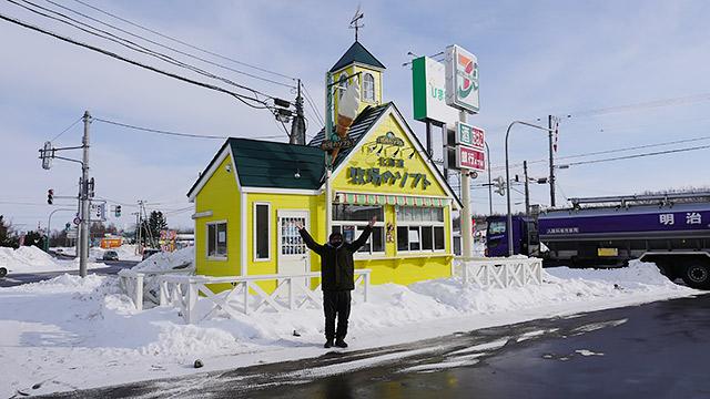 ソフトクリーム屋です!
