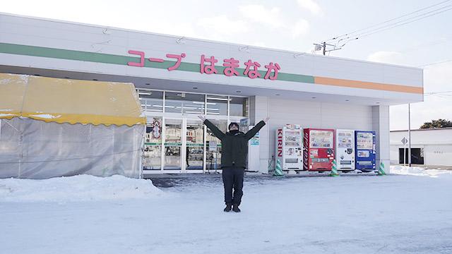 「コープはまなか(北海道厚岸郡浜中町茶内栄65)」にやってきました!