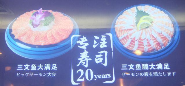 三文魚(サーモン)大満足を「ビッグサーモン大会」と訳す キラリと光る翻訳センス