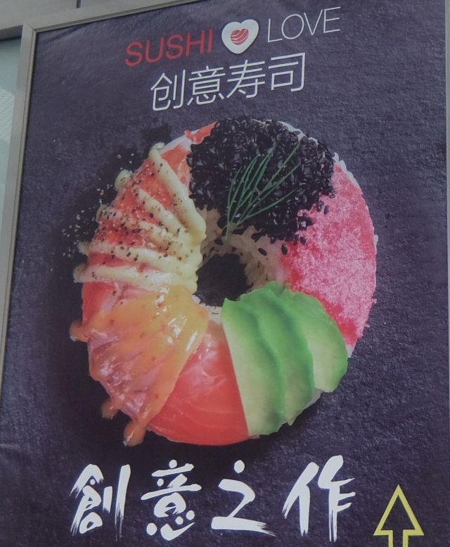ある日、ドーナッツ型の寿司の広告を見た。 創意(クリエイティブ)寿司ながら寿司への愛もアピール