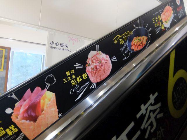 行くしかないとビルの上階に行くエスカレーターにも クリエイティブ寿司がずらり。食べずにはいられない。