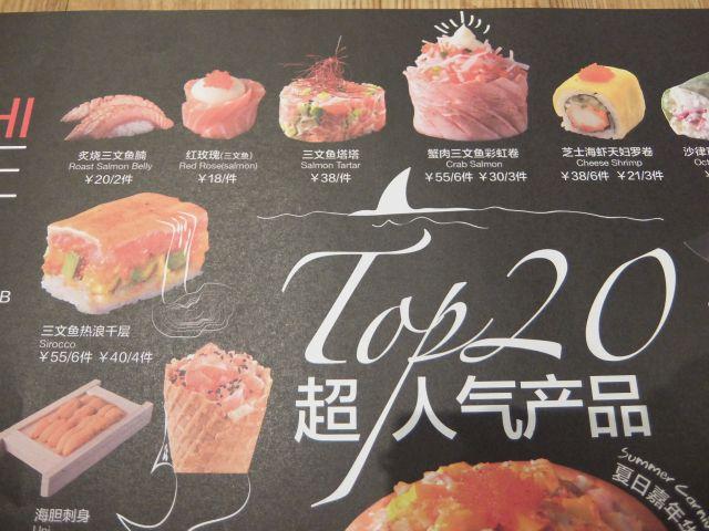 メニュー。刺身が乗ったピザまである。 1元≒16円だから回転寿司よりは気軽ではない。