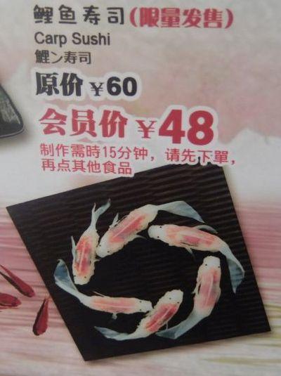 鯉ン寿司。