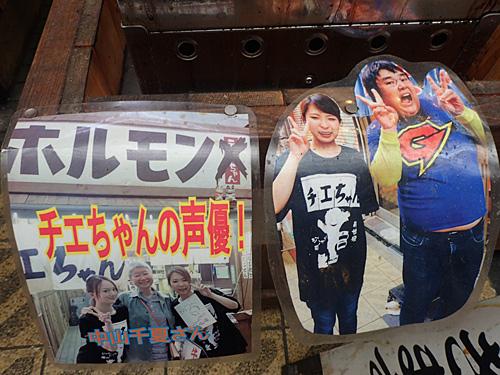 チエちゃんの声優をやった中山千夏さんだ。そしてそれ以上に写真が大きいガリガリガリクソン。