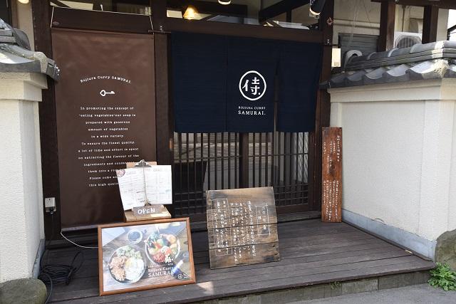そんな思い出の絵本を携え、限界までカレー屋を巡る。まずは小町通りから静かな路地に入ったところにある「Rojiura Curry SAMURAI.」