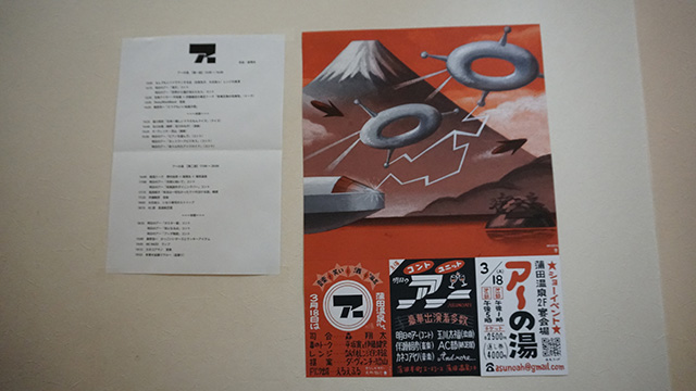 チラシを作ってくれたのはデザイナーの大町駿介さん。長崎のスナックの看板から採取したという字体など雰囲気ありすぎるものを作ってくれた
