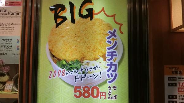 新宿の箱根そば本陣では店舗限定メニューで大きなメンチカツが乗ったそばがある。思わず食べてしまいたくなるフォトジェニック。