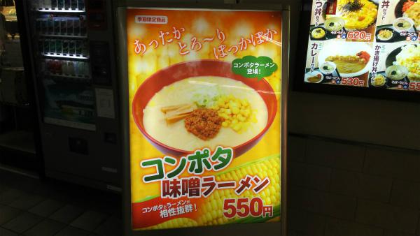 味噌とコーンポタージュ。想像はつかないが、よだれが出たのできっとおいしいと思う。