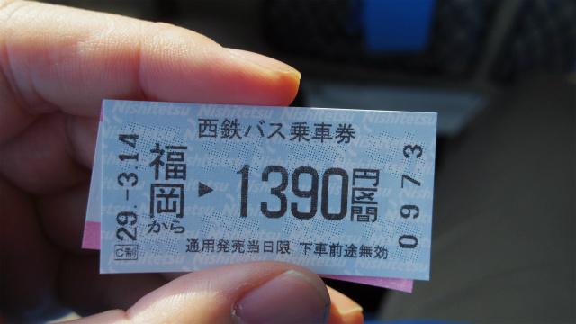 福岡から田川後藤寺まで片道1390円
