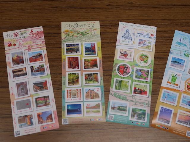 「My旅切手シリーズ」は4月14日発売